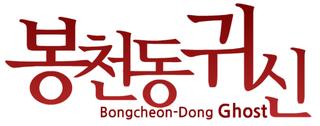 Bongcheon-Dong Ghost