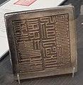 British Museum Manchu seal.jpg