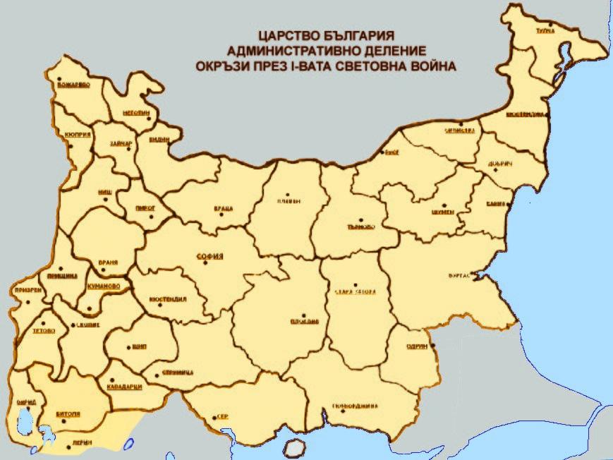Bulgaria 1915-1918