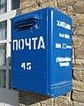 Buxoro, Uzbekistan postbox.jpg