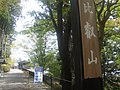COVID-19 infection control measures call in Enryakuji Temple on Mt. Hiei.jpg