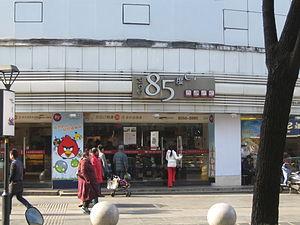 85C Bakery Cafe - 85C Bakery Café in Suzhou, China