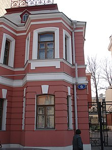 Chekhov house in Moscow 1.jpg