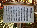 Chikubu Island Hougonji DSCN1913.jpg