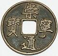Chong Ning Tongbao 1.JPG
