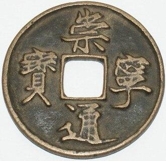 "Emperor Huizong of Song - Emperor Huizong's calligraphy ""Chong Ning Tongbao"""