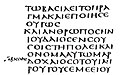Codex Sinaiticus - Early 5th century.JPG