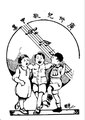 Collection of Cantonese Child Songs.pdf