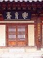 Daegu Hyanggyo 2853-06.JPG