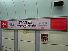 Daegu subway Jungangno station.jpg