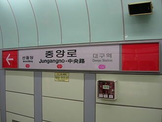 Daegu subway fire - Remodeled Jungangno station