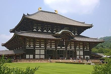 東大寺内の大仏殿。 この仏教寺院は、奈良時代に宮廷によって後援されました。