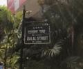 Dalal Street.png