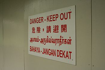 "English: A ""Danger – Keep Out"" sign ..."