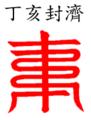 Dinghai fengji.png