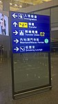 Directional route sign, Hong Kong International Airport (2018).jpg