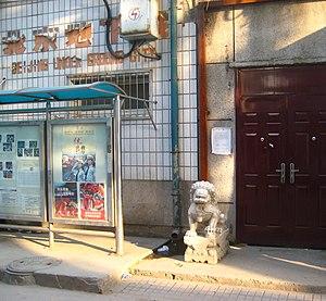 Underground City (Beijing) - Entrance of the Underground City at Xidamochang Jie