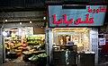 Dolat Abad (Dawlatabad), District 20, Tehran - July 4, 2016 11.jpg