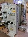 Donan Bus Ticket Selling Machine at Shizunai.jpg