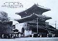 Dongdaemun circa 1930s.jpg