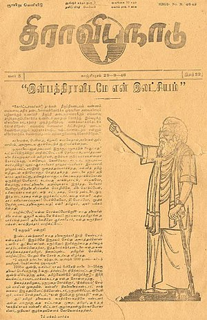 Dravida Nadu - Front page of the Dravida Nadu magazine dated 29 September 1946. It depicts Periyar E. V. Ramasamy and his speech in the court during the Anti-Hindi Agitations of 1937–40