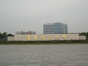 Fengxian District - East China University of Science and Technology Fengxian Campus