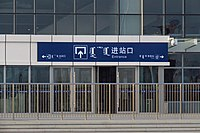 Entrance of Ulanqab Railway Station (20171007171024).jpg