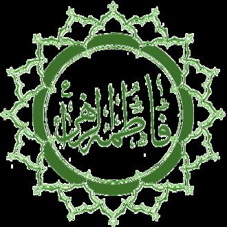 Fatimah - Arabic calligraphy reading Fatimah az-Zahra