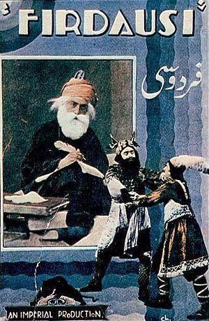Ferdowsi (film) - Image: Ferdowsi Movie Poster 1934