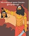 First Rajathiraja chola.jpg