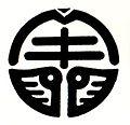 Fomrer Ukiha-town Fukuoka chapter.jpg
