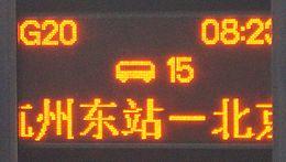 京杭高速动车组列车