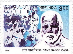 Gadge Maharaj on a 1998 stamp of India