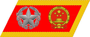 Ranks of the People's Liberation Army Ground Force - Image: Generalissimo of the PRC collar insignia