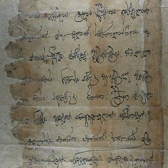 George V of Georgia - Royal charter of King George V, 14th century.