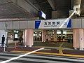 Gotanno Station front March 25 2019 01PM.jpeg