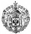 Great State Coat of Arms of the Russian Empire. 1882-1917.jpg