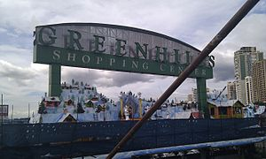 English: Picture of the Greenhills Shopping Center