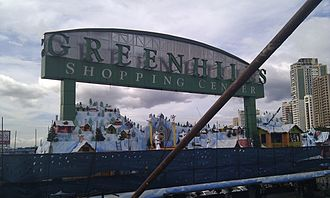 Greenhills Shopping Center - Image: Greenhills Shopping Center