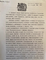 Grinko`s patent 1211991 p.1. Russian.png