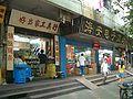 Guangzhou-electronic-components-shop-0480.jpg