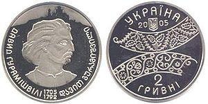 Davit Guramishvili - 2 Ukrainian hryvnia jubilee coin