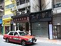 HK 上環 Sheung Wan 12 Bonham Strand shops June-2012.JPG
