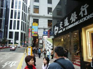 Bank of Communications - A sub-branch of the Bank of Communications Hong Kong Branch.