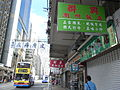 HK Sai Ying Pun Des Voeux Road West CityBus 37B shop signs.JPG