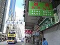 HK Sai Ying Pun Des Voeux Road West CityBus 37B shop signs.JPG
