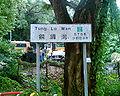 HK Shatin TungLoWan sign.jpg