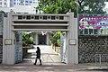 HK TKW To Kwa Wan 鄧鏡波學校 Tang King Po School name sign Jan-2018 IX1 Ting Kwong Road.jpg