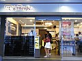 HK Tung Chung Station shop Saint Honore Cake Shop Oct-2012.JPG