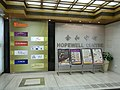 HK Wan Chai 合和中心 Hopewell Centre night East floor directory.jpg
